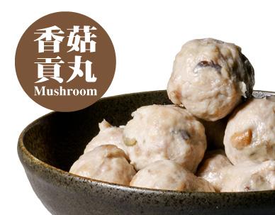 香菇豬肉貢丸